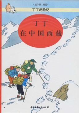 tintin au tibet chinois